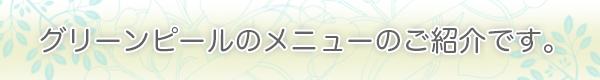 gp_menu