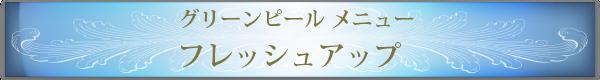 freshupbana