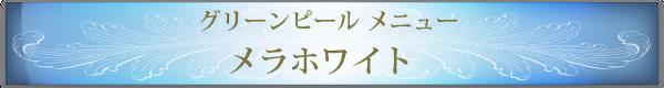 menubotan_mela