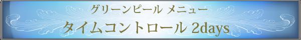 time_menu_bana