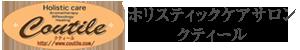 グリーンピールとアロマテラピーなら静岡県浜松市のサロンクティール